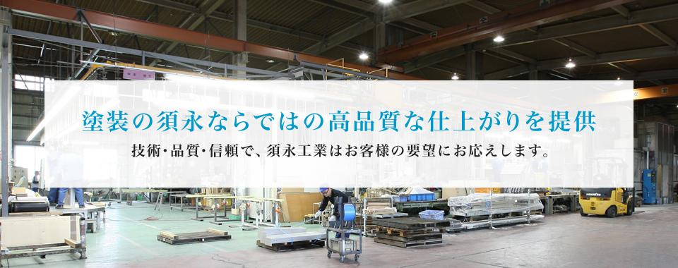 塗装の須永ならではの高品質な仕上がりを提供 技術・品質・信頼で、須永工業はお客様の要望にお応えします。